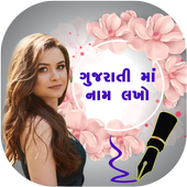 Write Gujarati Text On Photo With Name & Shayari icon