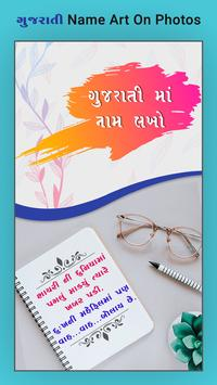 Write Gujarati Text On Photo With Name & Shayari poster