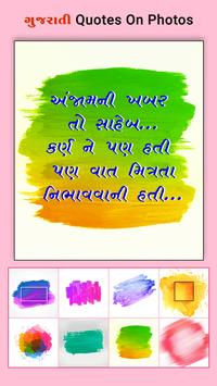 Write Gujarati Text On Photo With Name & Shayari screenshot 4