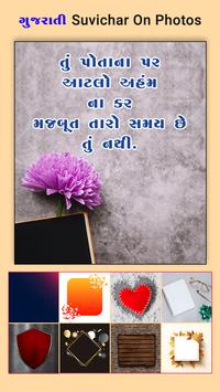 Write Gujarati Text On Photo With Name & Shayari screenshot 5