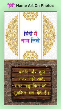 Hindi Name Art On Photo poster