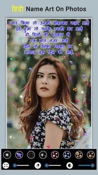 Hindi Name Art On Photo screenshot 7