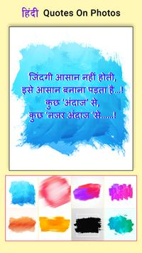 Hindi Name Art On Photo screenshot 4