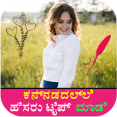 Kannada Name Art On Photo with Quotes icon
