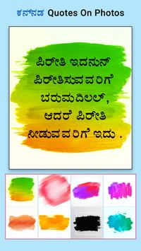 Kannada Name Art On Photo with Quotes screenshot 4