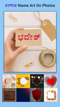 Kannada Name Art On Photo with Quotes screenshot 6