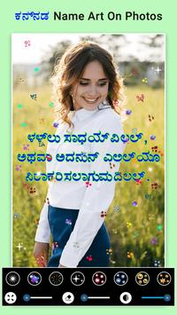 Kannada Name Art On Photo with Quotes screenshot 7