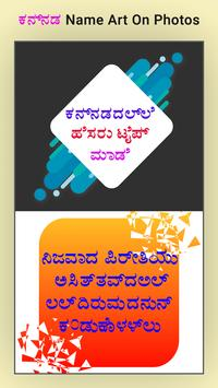 Kannada Name Art On Photo with Quotes poster
