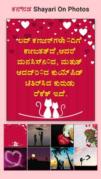Kannada Name Art On Photo with Quotes screenshot 3