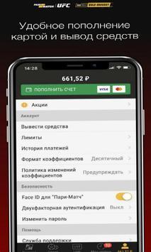 Пари Матч screenshot 8