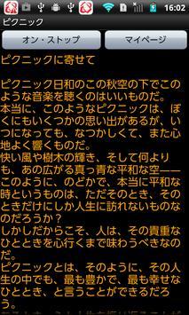 ピクニック screenshot 3