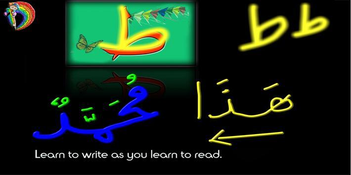 iRead Arabic screenshot 4