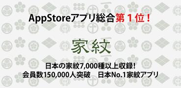 無料 家紋 日本No.1〜7,000種以上の家紋・紋章・戦国武将〜