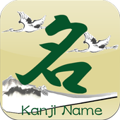 Kanji Name~NO.1 JAPANESE NAME~ icon