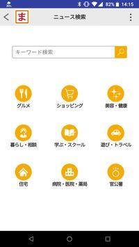 まいぷれ screenshot 1