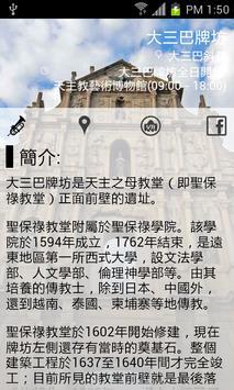 WH Macau screenshot 1