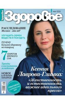 «Zdorovie» magazine screenshot 3