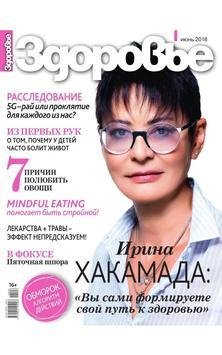 «Zdorovie» magazine poster