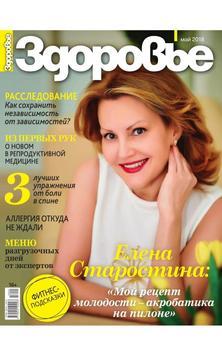 «Zdorovie» magazine screenshot 11
