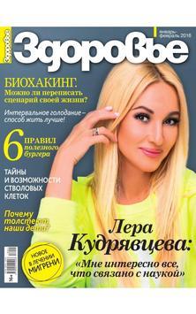 «Zdorovie» magazine screenshot 14