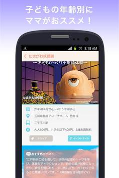 ママタイムズ screenshot 3