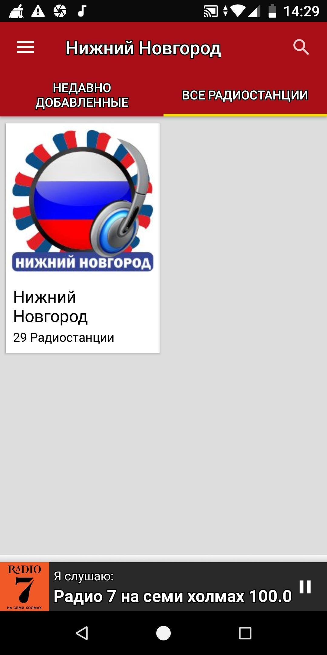 радио рекорд apk