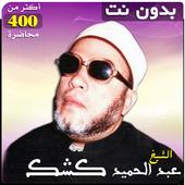 ABDELHAMID KICHK GRATUIT TÉLÉCHARGER MP3