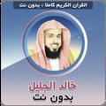 khalid al jalil Offline Quran Full
