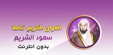 Sheikh Shuraim Quran Full Offline