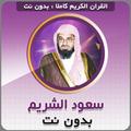 سعود الشريم بدون نت القران الكريم كامل