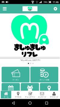 ましゅましゅ 公式アプリ poster
