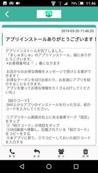 ましゅましゅ 公式アプリ screenshot 1