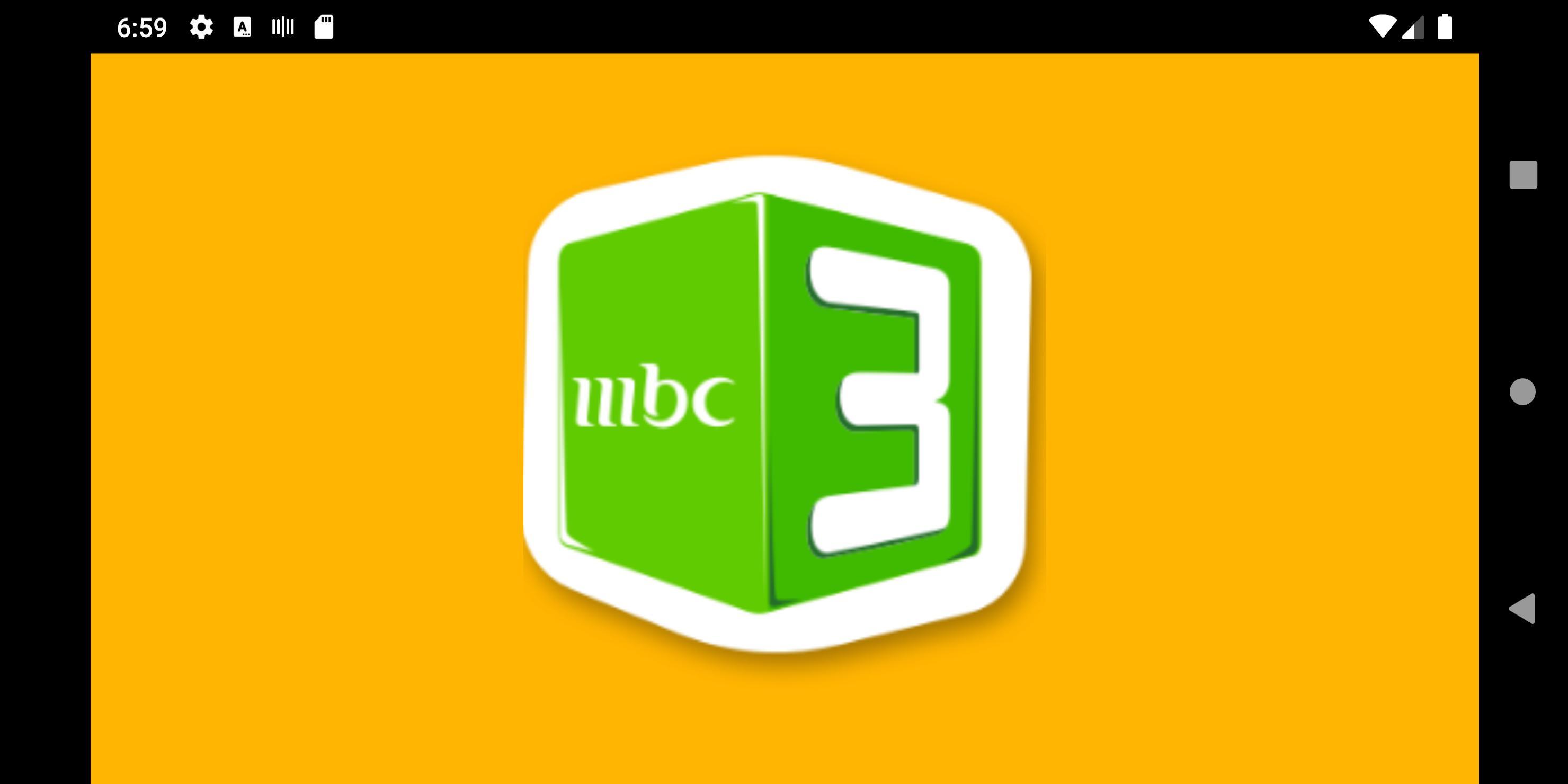 VIDEO DE MBC3 TÉLÉCHARGER