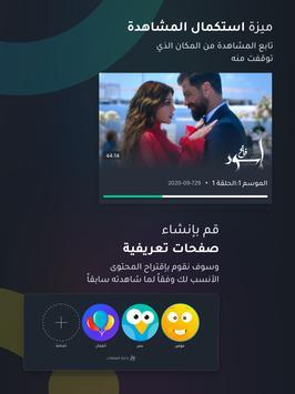 ﺷﺎﻫﺪ - Shahid screenshot 17