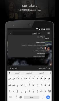 SHAHID تصوير الشاشة 4