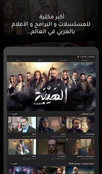 SHAHID for Android - APK Download