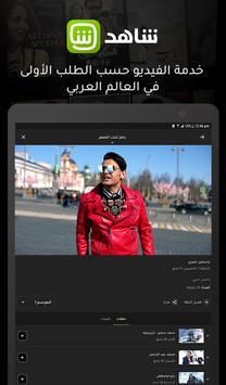 SHAHID تصوير الشاشة 6