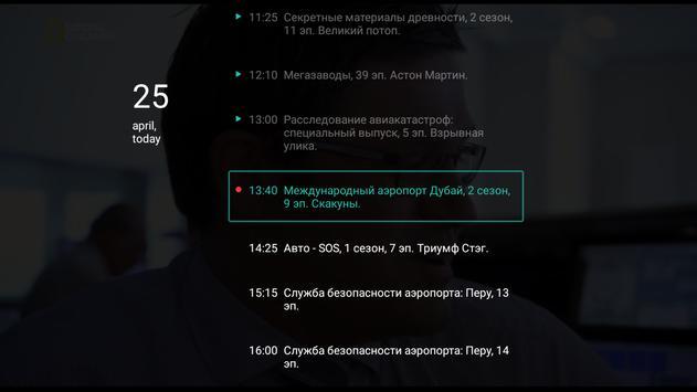 MEGOGO for Android TV screenshot 4