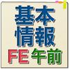 【令和元年秋対応】 基本情報技術者試験 午前問題集 иконка