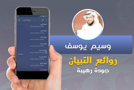 الشيخ وسيم يوسف محاضرات روائع البيان screenshot 1