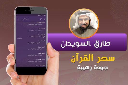 طارق السويدان محاضرات سحر القرآن screenshot 1