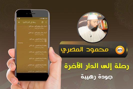 محمود المصري محاضرات رحلة الى الدار الاخرة screenshot 1