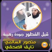 منصور السالمي ونايف الصحفي محاضرات - قران icon