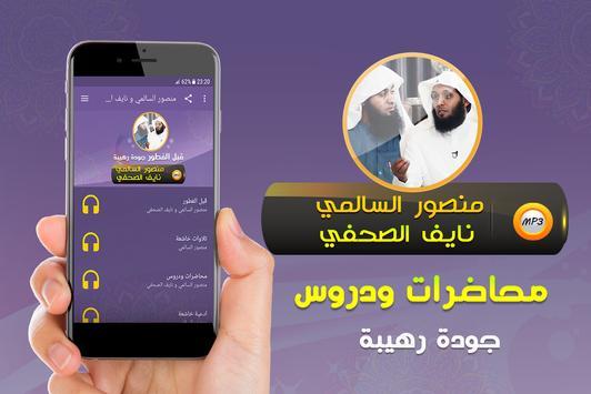 منصور السالمي ونايف الصحفي محاضرات - قران poster