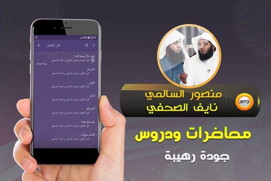 منصور السالمي ونايف الصحفي محاضرات - قران screenshot 1