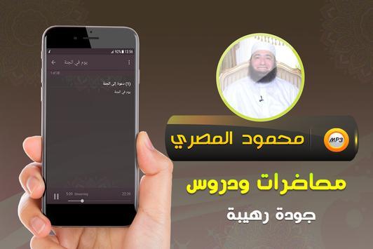 محاضرات وخطب الشيخ محمود المصري screenshot 3