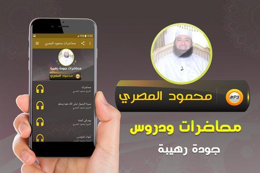 محاضرات وخطب الشيخ محمود المصري poster