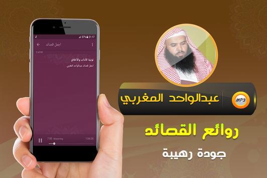 روائع القصائد عبدالواحد المغربي screenshot 2