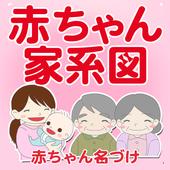 無料 赤ちゃん家系図~日本No.1 信頼の子供と家族の家系図 登録数80万人突破 icon