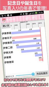 無料 赤ちゃん家系図~日本No.1 信頼の子供と家族の家系図 登録数80万人突破 screenshot 3